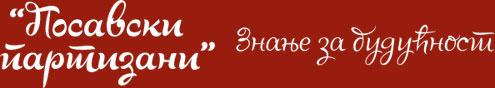 Основна школа Посавски партизани